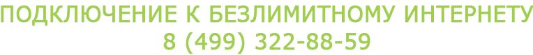 Центр подключения к беспроводному Интернет в Московской области